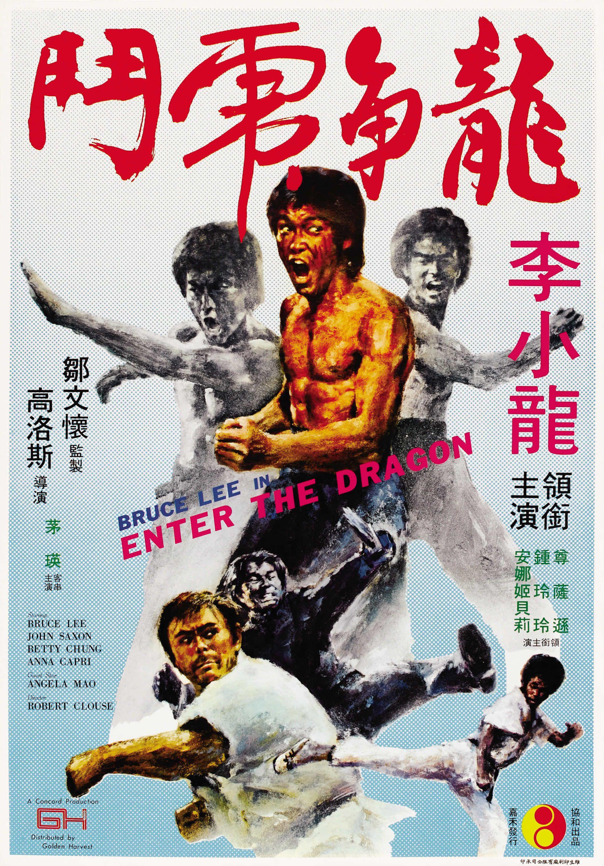 Enter The Dragon 1973 Bruce Lee Poster Bruce Lee Bruce Lee