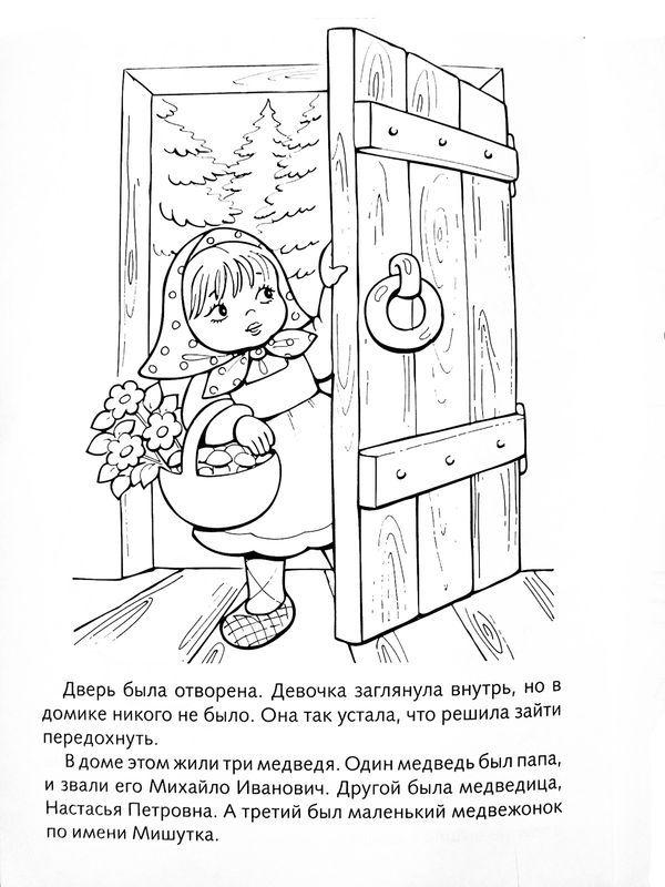 Raskraski Tri Medvedya Skachat Raskraski Risunok Goroda Medved