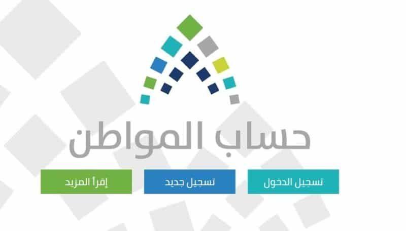 حاسبة حساب المواطن وقيمة الاستحقاق وموعد صرف الدفعة الثانية والثالثة من الدعم وكيفية تقديم الاعتراض على القيمة المستحقة Tech Company Logos Logos Education