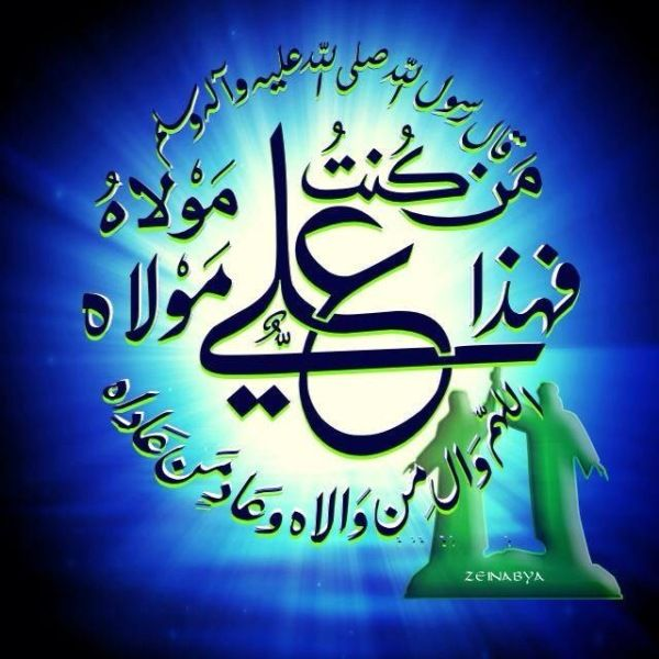 2014 04 27 21 16 35 Jpg Islamic Art Calligraphy Islamic Art Islamic Pictures