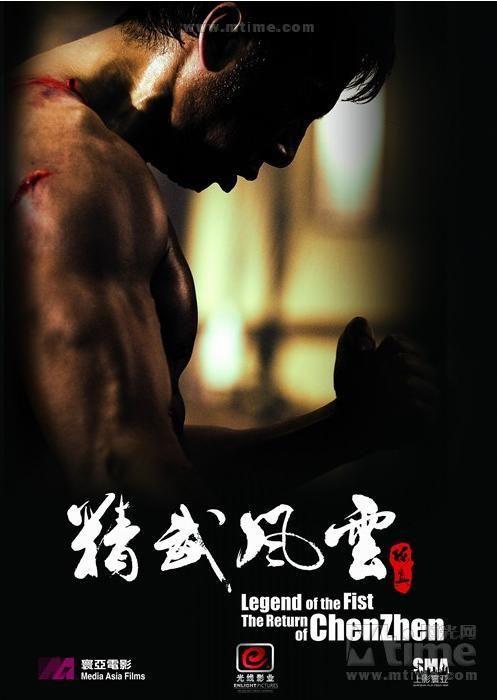 陳真:精武風雲 The Legend of the Fist: The Return of Chen Zhen