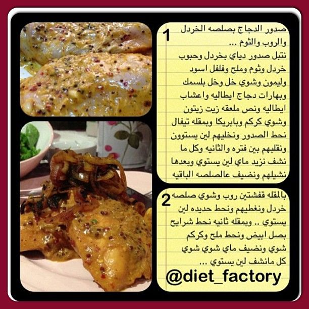 Diet Factory On Instagram وهذي الطريقه Recipes Cooking Food And Drink
