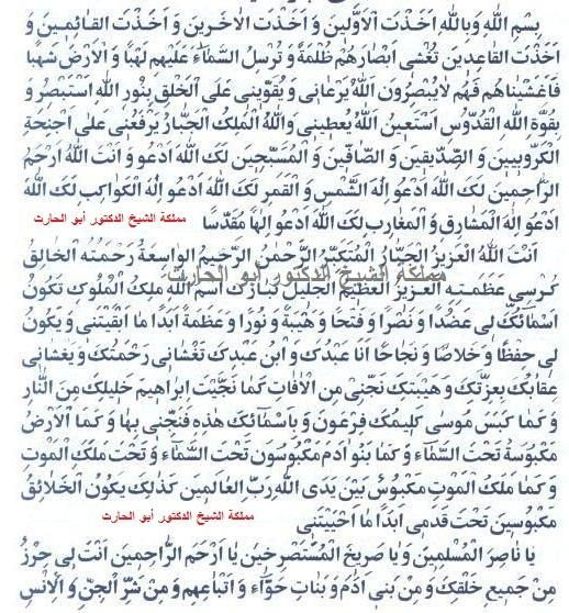 دعاء الهيبة والجاه والقبول والسيطرة تقرأ بعد صلاة المغرب وأنت متوجه للقبلة اقراه كل يوم خميس مرة واحده بعد صلاه Islam Facts Quran Quotes Love Islamic Phrases