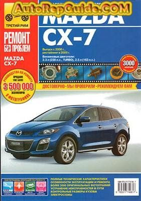Download Free Mazda Cx 7 2006 2009 Workshop Manual Image Https Www Autorepguide Com Title Mazda Cx 7 By Autorepguide Co Nissan Almera Mazda Mazda Cx 7