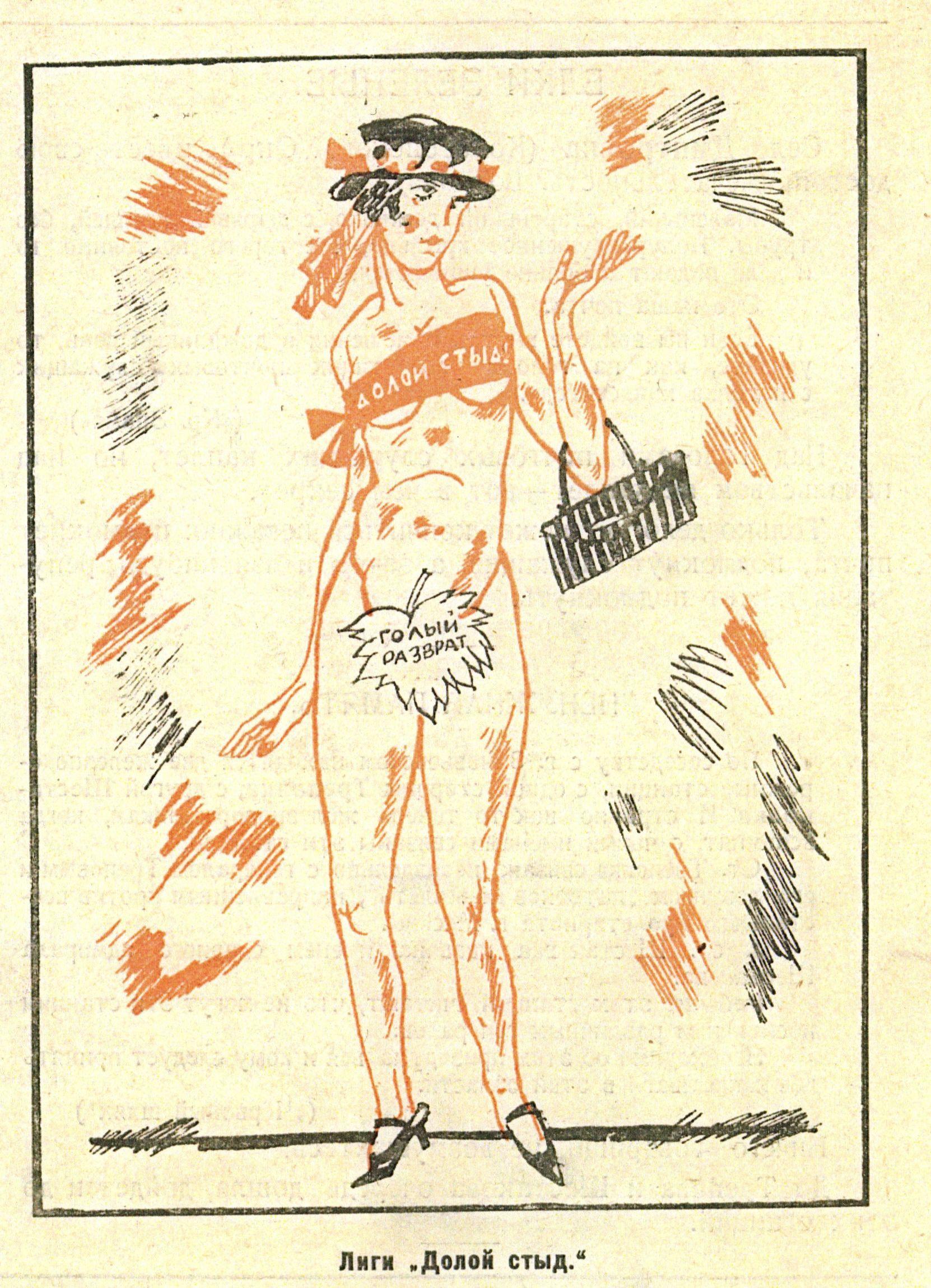 """НУДИСТЫ. Общество """"Долой стыд"""". Журнальная иллюстрация 1920-ых"""