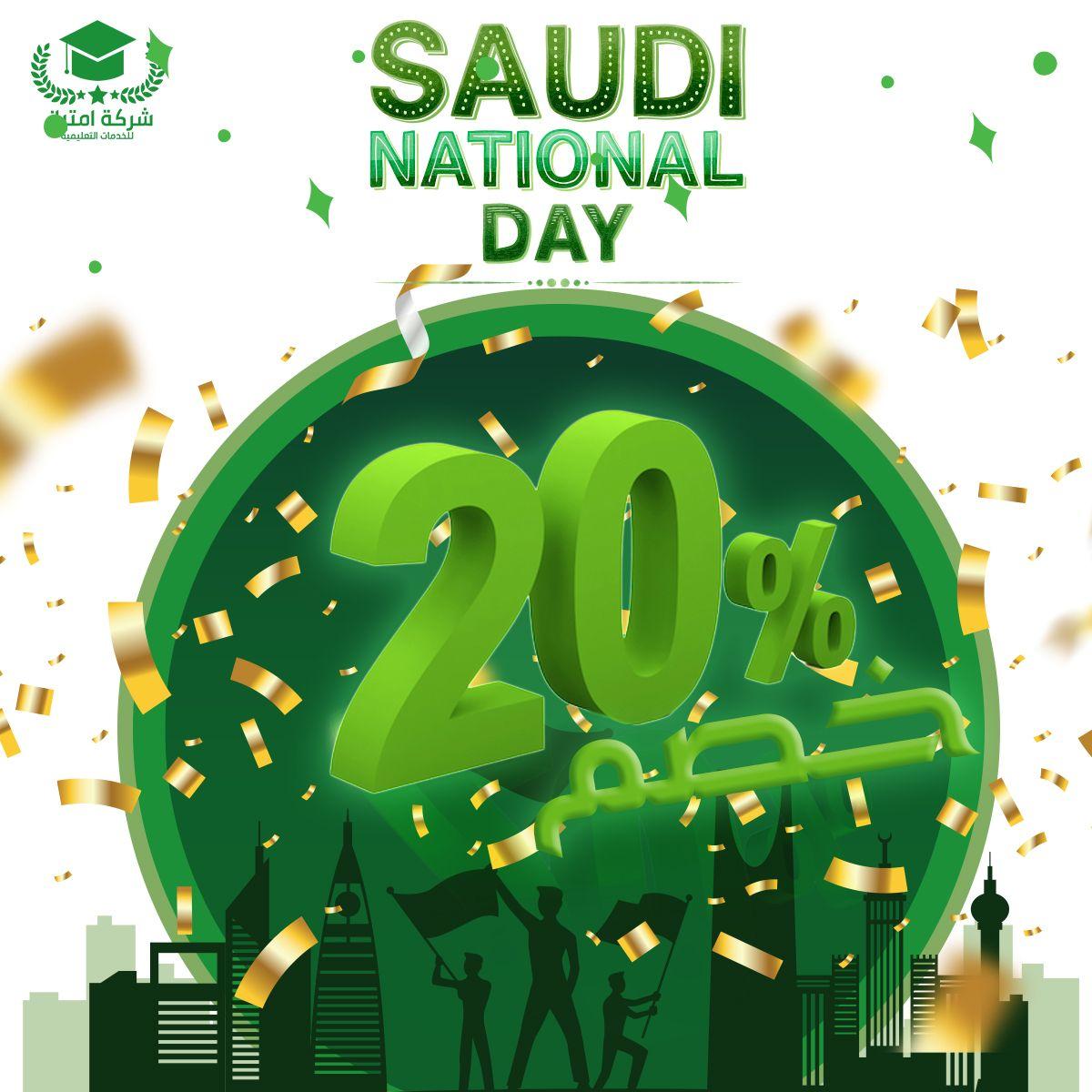 Saudi National Day اليوم الوطني السعودي National Day Day Blog