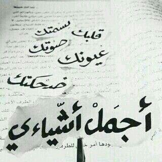 كل ما فيك Love Words Sweet Quotes Cool Words