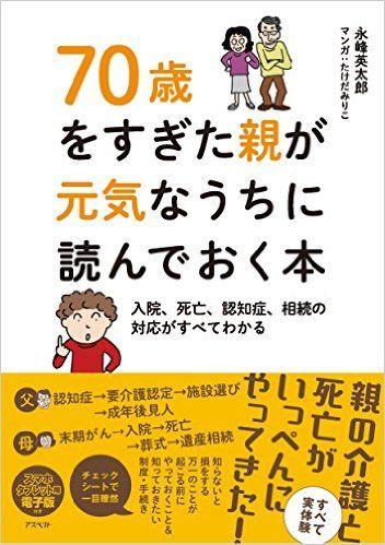 Amazon.co.jp: 70歳をすぎた親が元気なうちに読んでおく本 電子書籍: 永峰 英太郎: Kindleストア