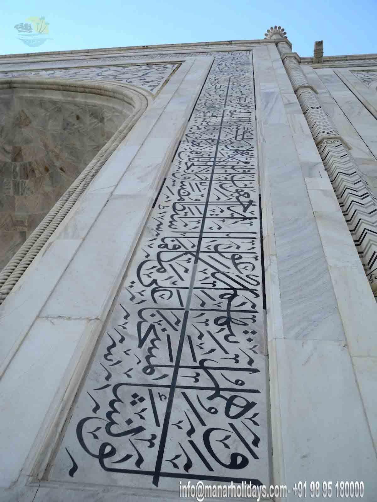 الخط العربي The تهاج Mahal طوال معقدة تستخدم مقاطع من القرآن كعناصر زخرفية على الخط هو السيناريو الثلث مزهر وغير م Wonders Of The World Seven Wonders Wonder