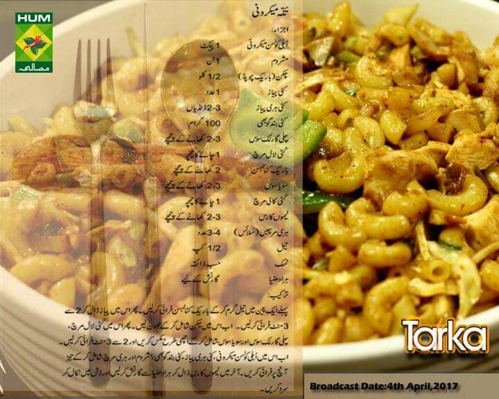 Tikka Macaroni Cooking Recipes Afghan Food Recipes Food Recipies