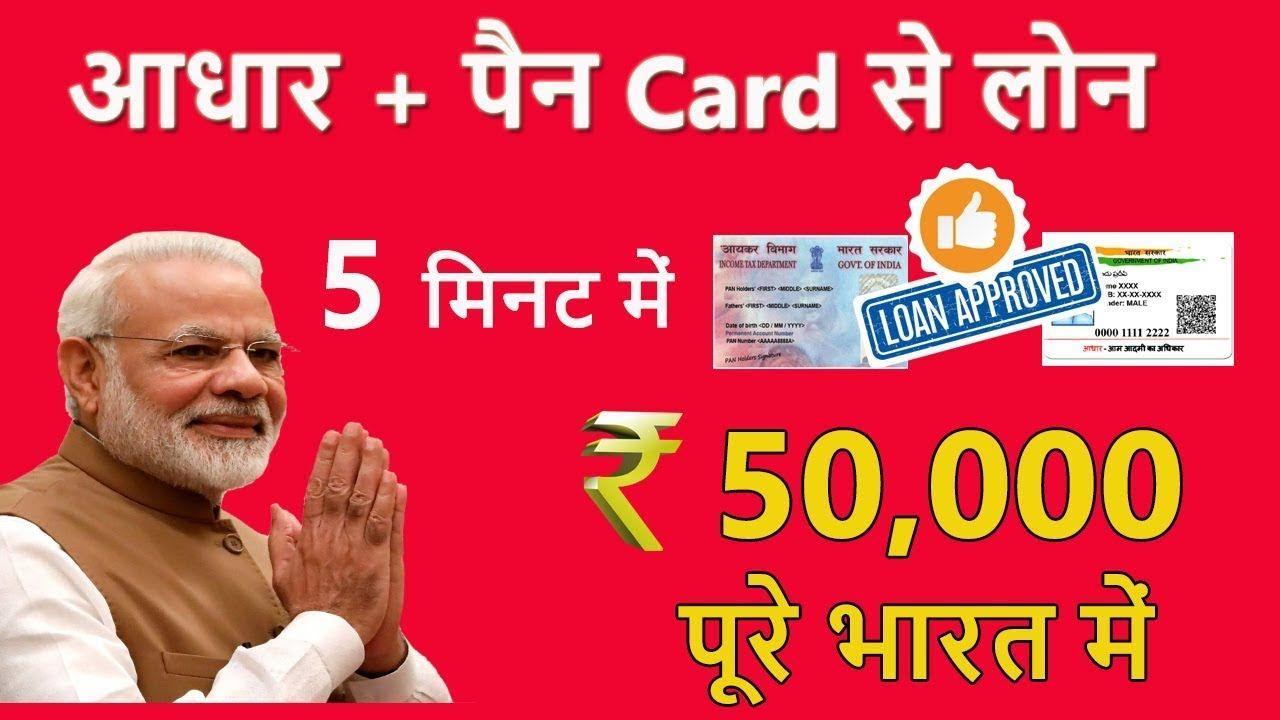Instant Personal Loan Easy Loan Without Documents Aadhar Card Loan A Personal Loans Aadhar Card Easy Loans