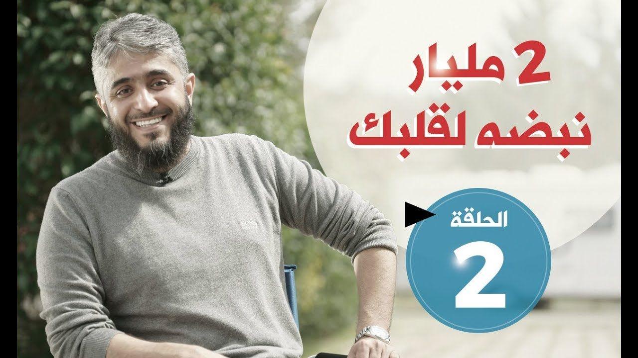 Fahad Alkandari Faseero 2 2 Billion Heart Beats Eps 2 Ramadan 2018 Ramadan In A Heartbeat Blog