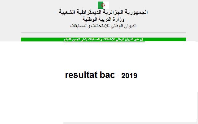استكشاف نقاط نتائج البكالوريا 2019 الجزائر جميع الولايات عبر الديوان الوطني للامتحانات Bac Onec Dz برقم التسجيل Ios Messenger