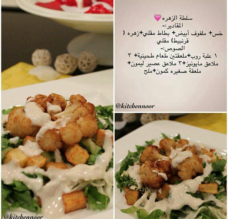 سلطة الزهرة Food Dishes Middle East Food Workout Food