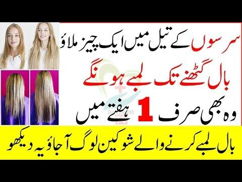 Fast Hair Growth Tips In Urdu X2f Hindi Stop Hair Fall And Grow Long Amp Thicken Hair With Blacksee Long Hair Tips Speed Hair Growth Increase Hair Growth