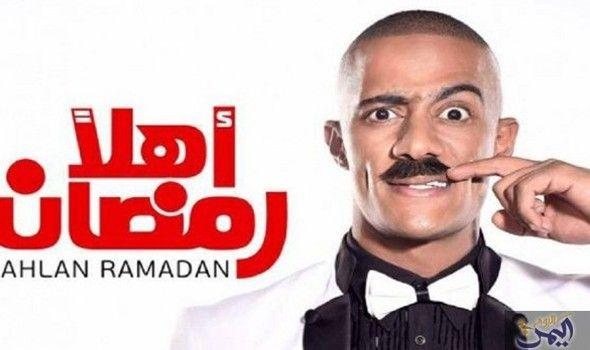 عودة أبطال مسرحية Ramadan Egypt Okay Gesture