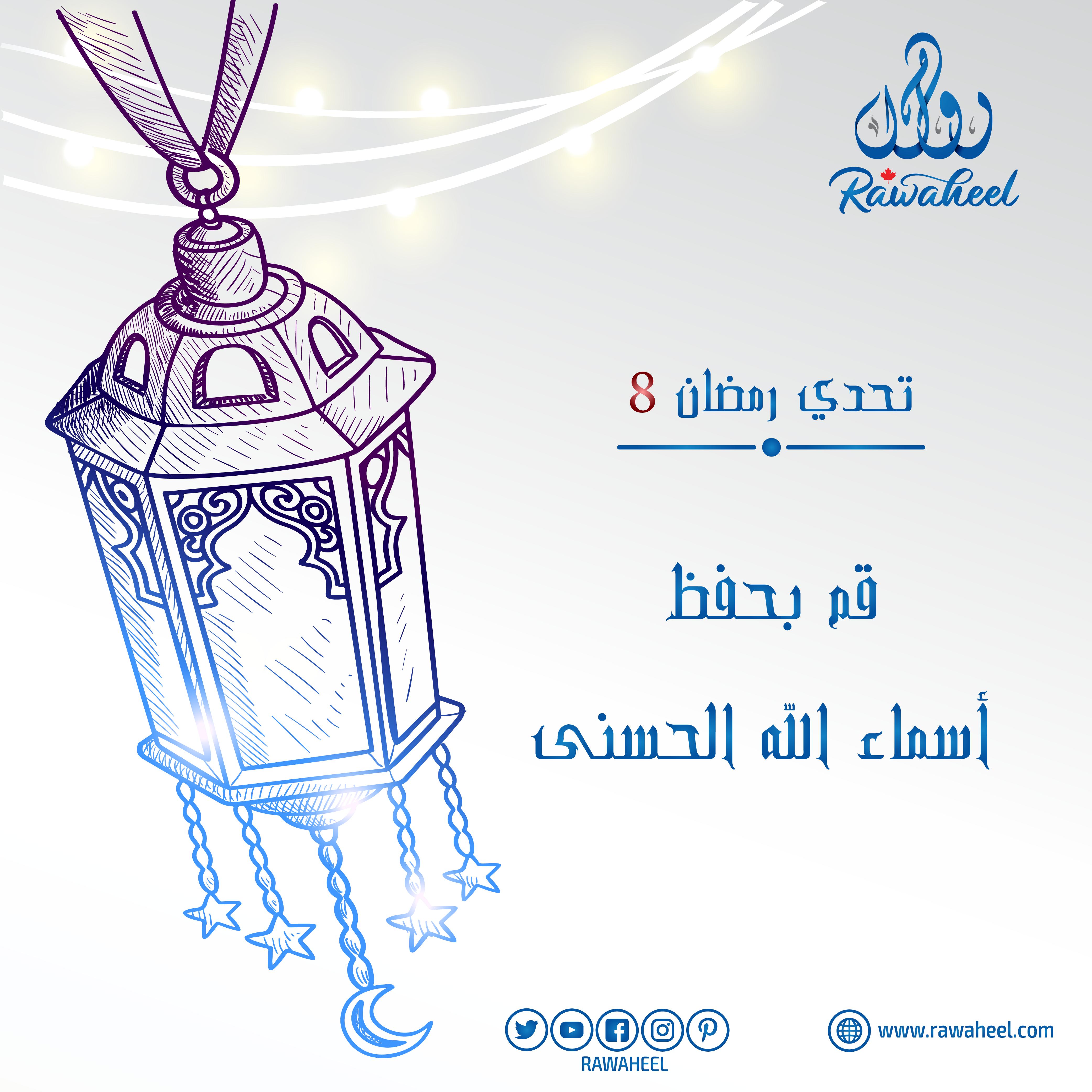تحدي رمضان 8