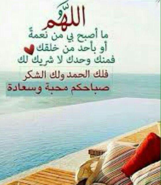 صباحيات صباح الخير صباح الورد صباح الخيرات دعاء الصباح يسعد صباحكم Quran Verses Islamic Caligraphy Arabic Words
