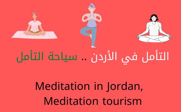 التأمل في الأردن سياحة التأمل من أجمل مناطق للتأمل في الاردن تأمل في البتراء و عجلون ووادي رم من السياحة التأملية والروحانية الر Tourism Meditation Memes