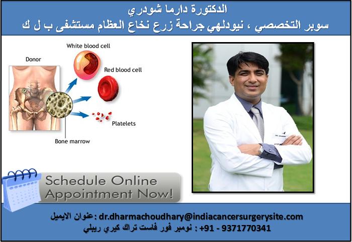 د دارما شودري أفضل جراح زراعة نخاع العظام في الهند Bone Marrow Oncologists Hematologist