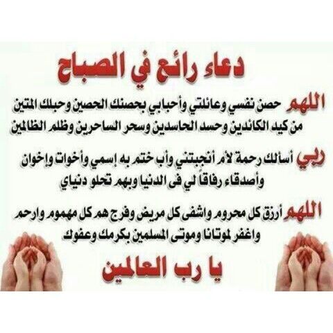 دعاء رائع Words Arabic Words Islam Quran