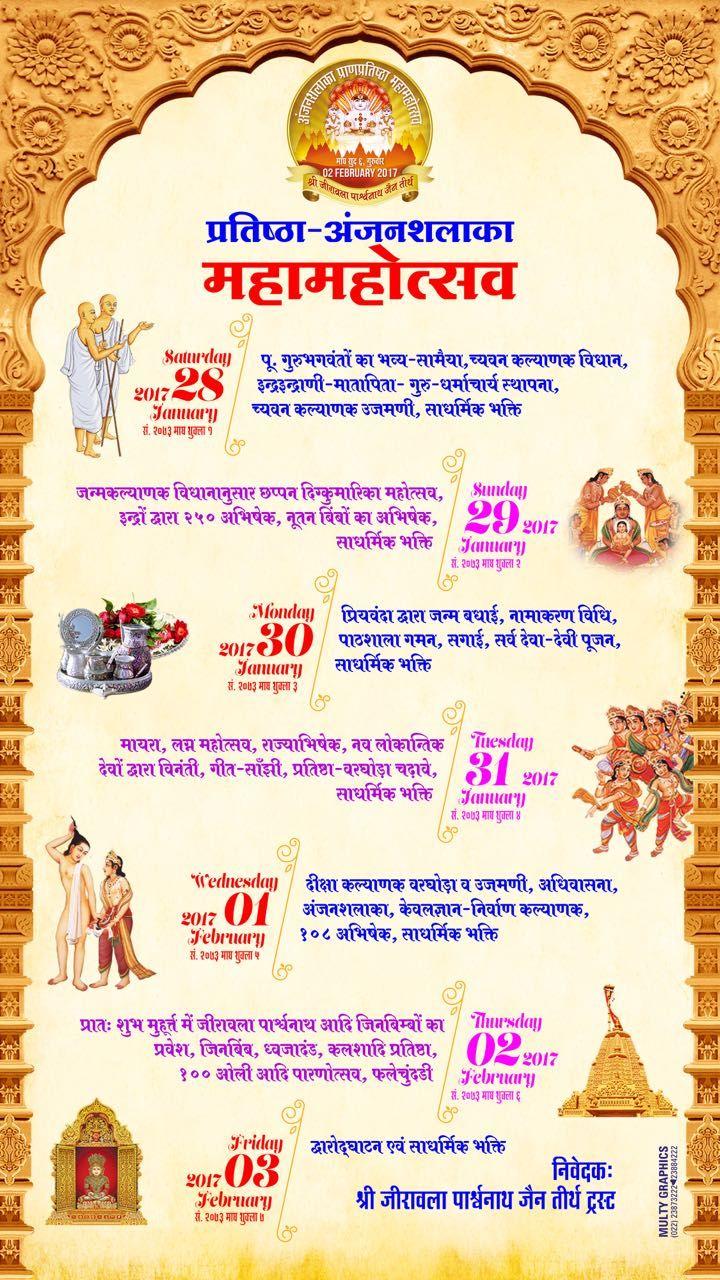 Hinducosmos Navkar Mantra Jain Community In 2018 T