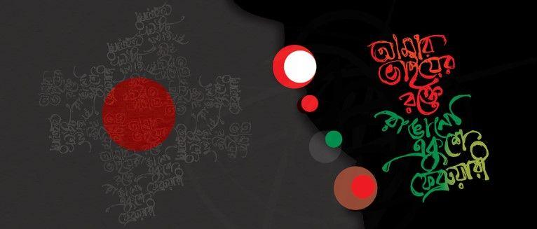 21 February Banner New Design