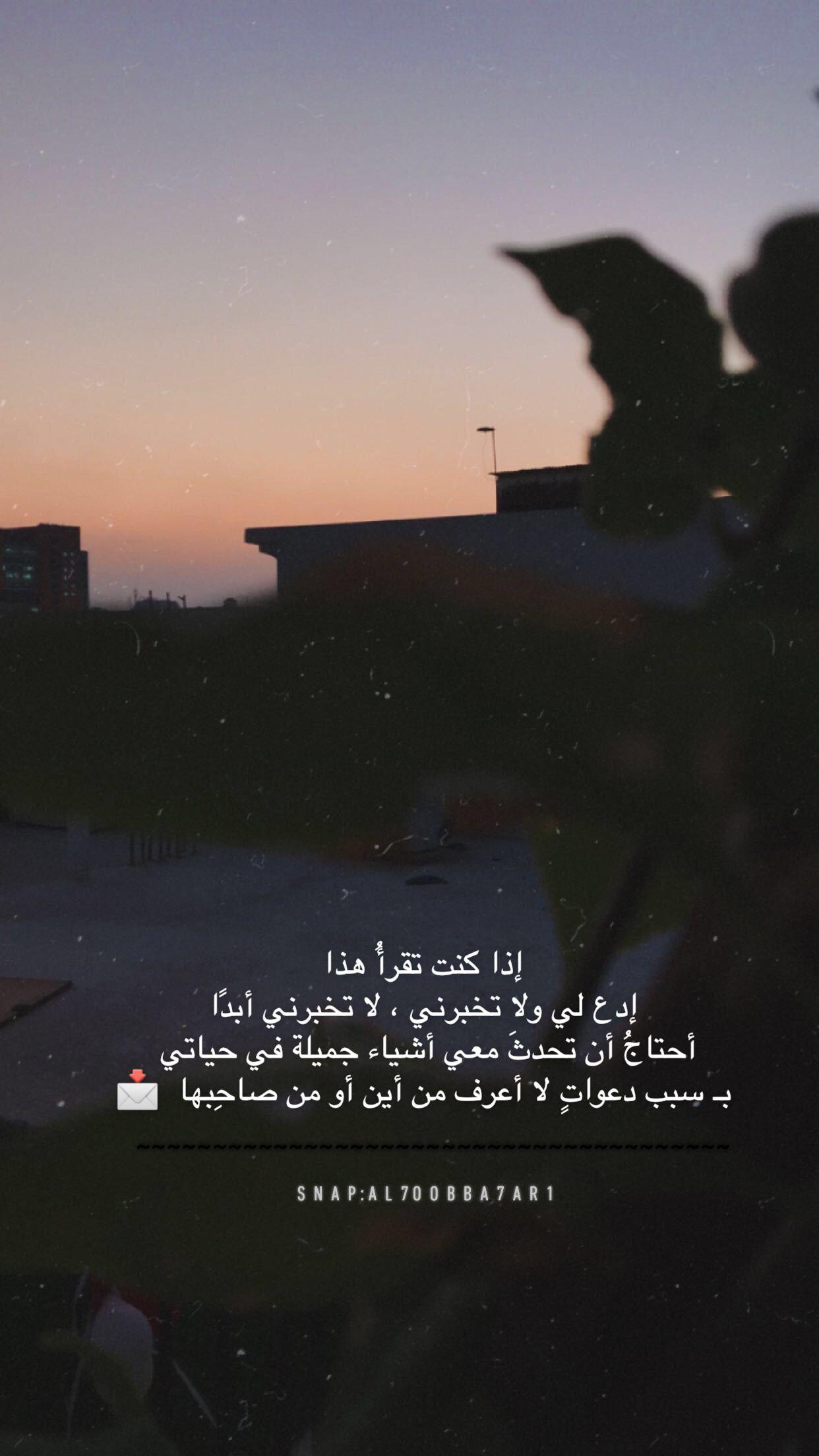 Snap Al7oobba7ar1 Arabic Tattoo Quotes Sea Quotes Arabic Quotes