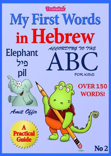 Downloaded On My Kindle How To Say In Hebrew Over 150 First Words In English And Hebrew For Kids My First Learn Hebrew Hebrew Lessons Learn Hebrew Online