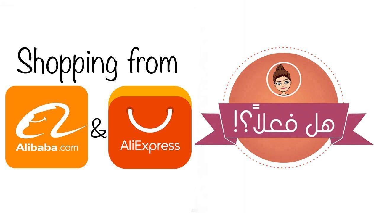 هل فعل ا موقع علي بابا وعلي إكسبريس ممتازين للتسوق من الصين Review On Gaming Logos Nintendo Aliexpress