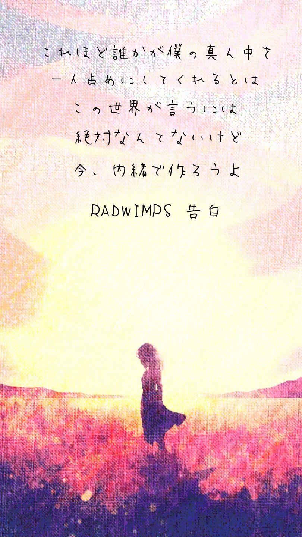 正解 歌詞 Radwimps