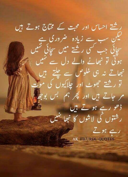 AmnaKhan   Urdu quotes with images, Urdu quotes, Urdu stories