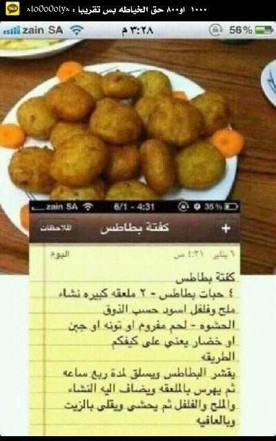 كفتة بطاطس Food Receipes Diy Food Homemade Recipes