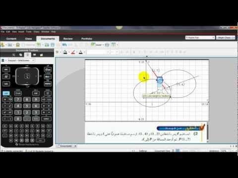 الرياضيات للصف الأول الثانوي تحقق من فهمك حل الأعمدة والمسافه صفحة 113 Activities Map Map Screenshot