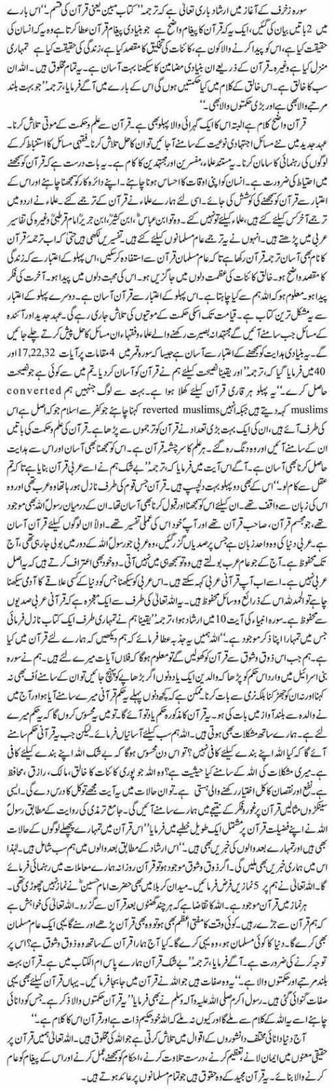 FacebookTwitterPinterestTumblrShare0 Urdu, Wisdom, Education