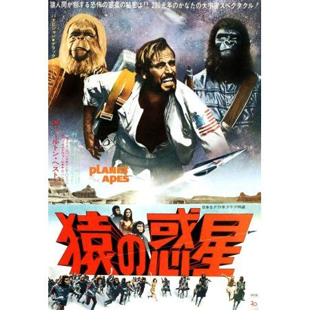 Home Planet Of The Apes Japanese Film Japanese Poster