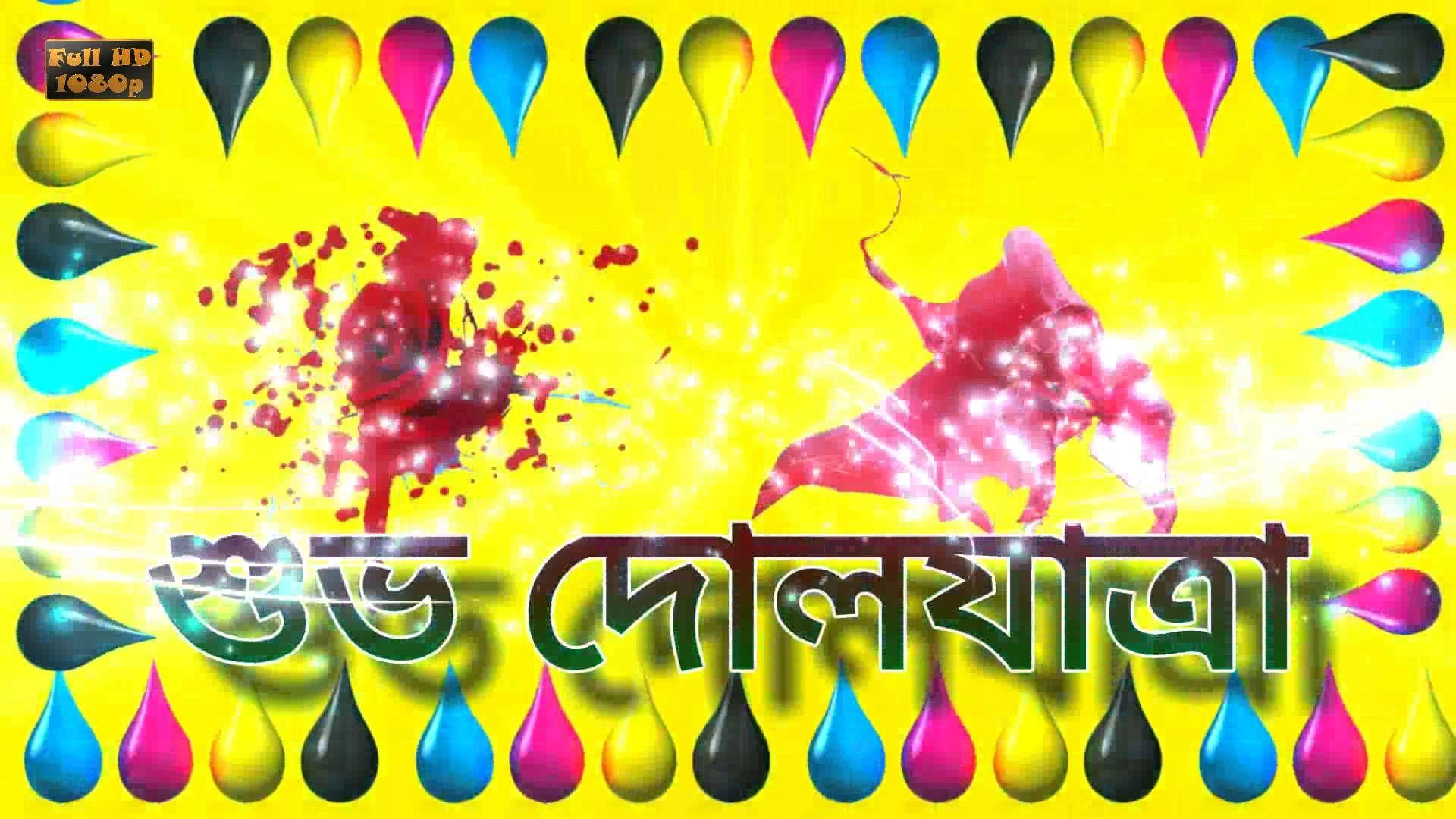 Happy holi wishes in bengali holi greetings in bengali basanta happy holi wishes in bengali holi greetings in bengali basanta utsav v m4hsunfo