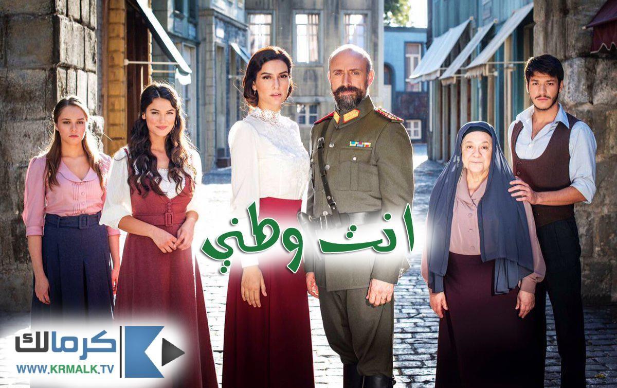 مسلسل أنت وطني مدبلج الحلقة 75 الخامسة والسبعون مدبلجة للعربية HD