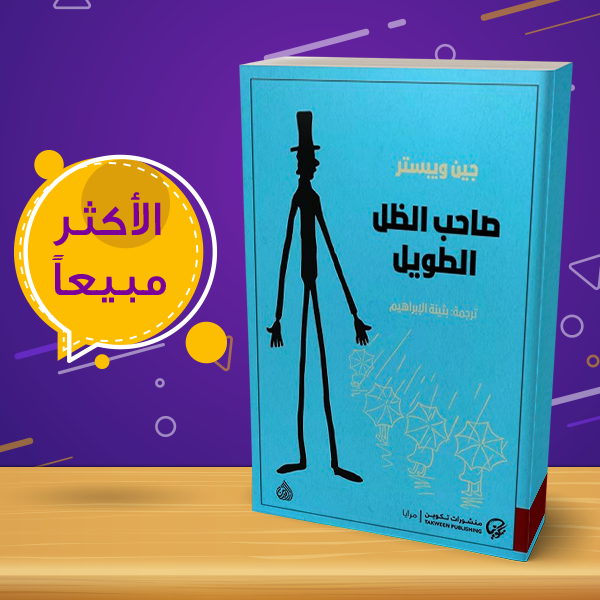 رواية صاحب الظل الطويل Book Cover Books Cover