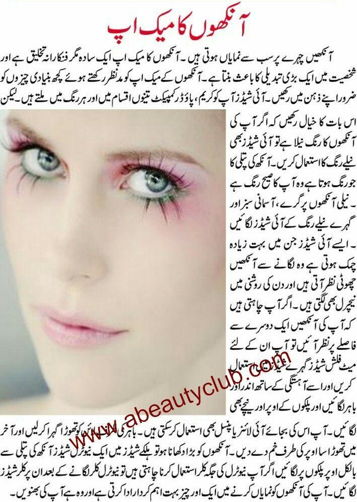 BeautyTipsSkincare Makeup tips in urdu, Beauty hacks