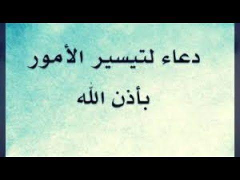 دعاء تسهيل الأمور في رمشة عين باذن الله مجرب Arabic Calligraphy Calligraphy
