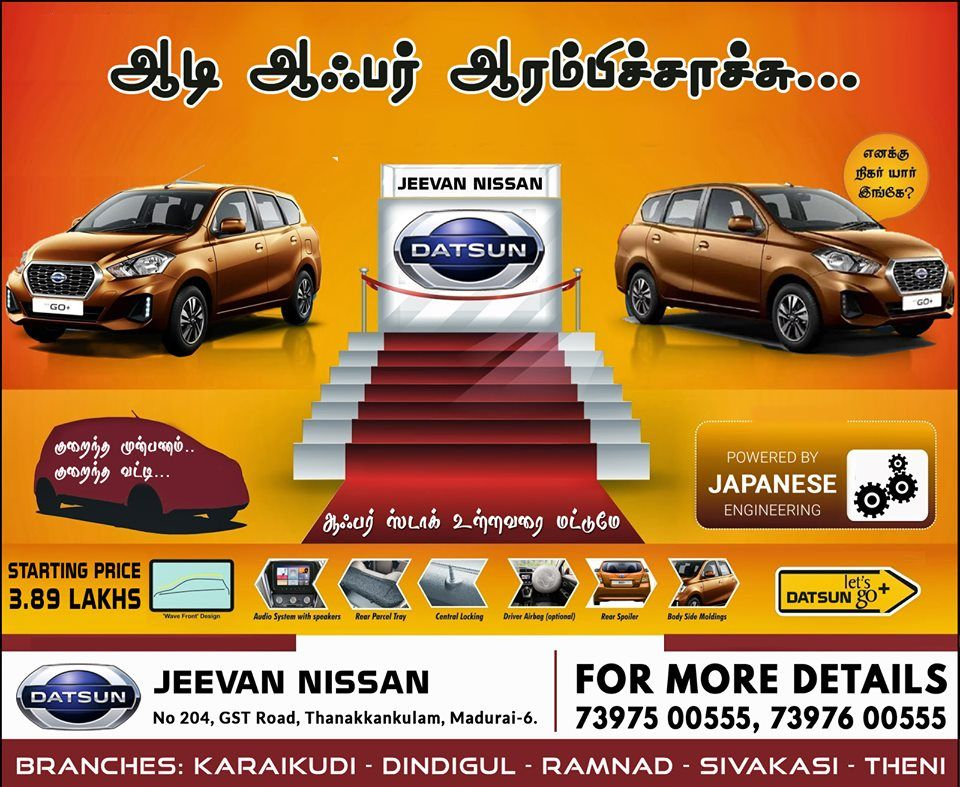 Aadi offer for you nissan datsun engineering