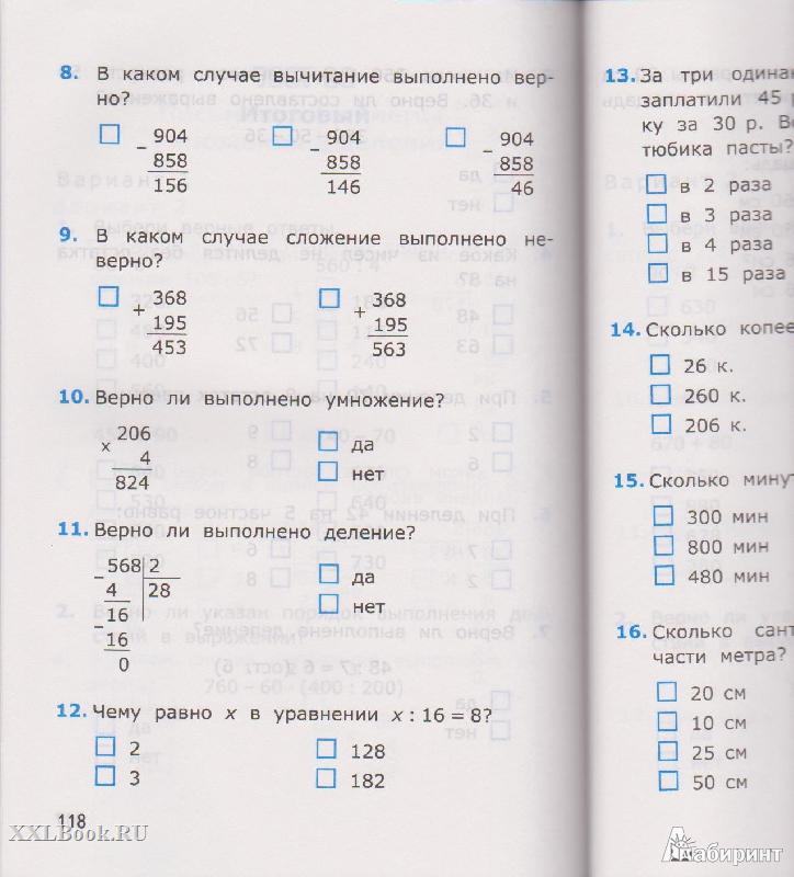 Решебник по комплексной тетради для контроля знаний 6 класс л.г.студник
