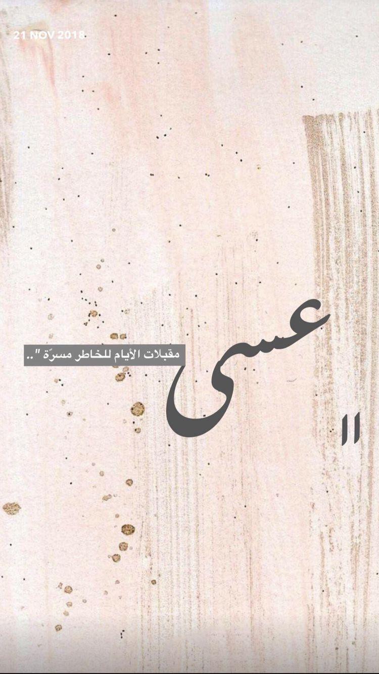 اللهم آمين Love Quotes Wallpaper Arabic Quotes Picture Quotes