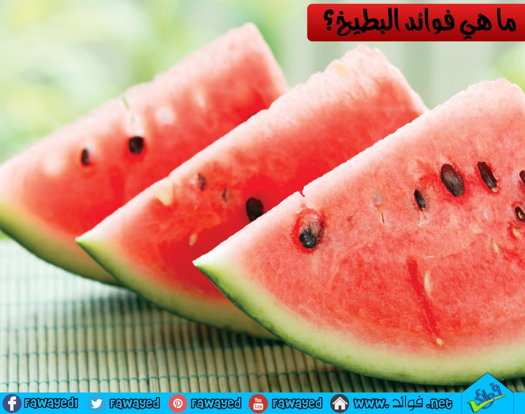 ماهي فوائد البطيخ الاحمر عصير البطيخ صور البطيخ اضرار البطيخ Watermelon Benefits Tequila Soaked Watermelon Watermelon