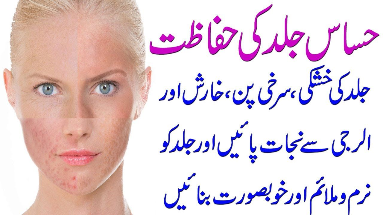 Top 5 Tips To Take Care Of Sensitive Skin How To Take Care Of Sensitive Sensitive Skin Sensitive Health And Beauty Tips