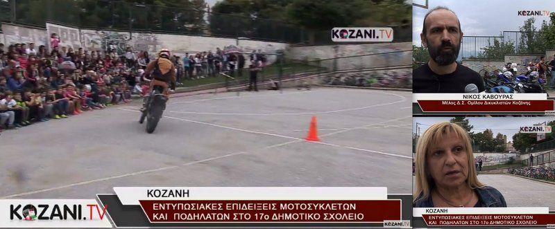 Εντυπωσιακή επίδειξη μοτοσυκλέτας και ποδηλάτου από τον Ο.ΔΙ.ΚΟ. στην αυλή του 17ου Δημοτικού Σχολείου Κοζάνης (video)
