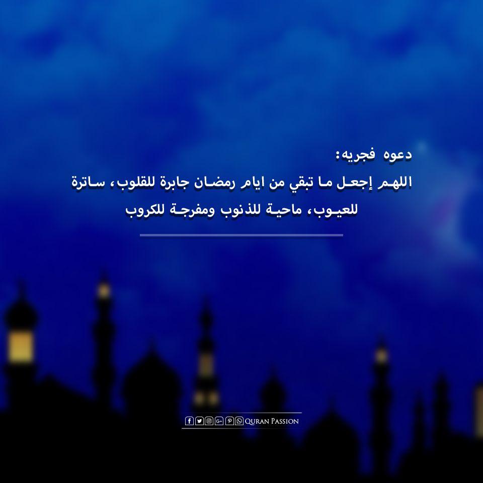 27 Ramadan Messages 27 Ramadan Quotes Sms Ramadan Messages Ramadan Ramadan Quotes