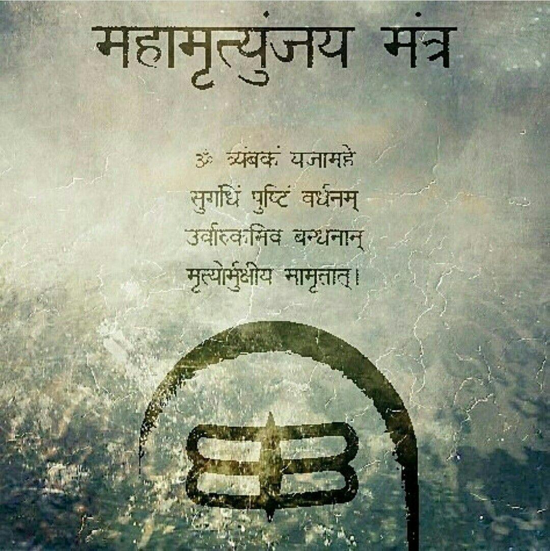 Lord shiva mantra ...