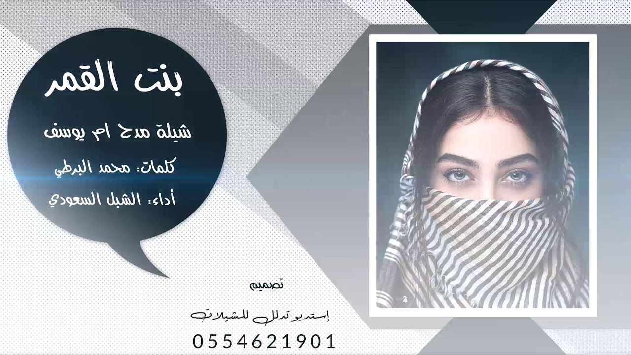شيلة رقص مدح بنت القمر باسم ام يوسف حصريا Movie Posters Movies Poster